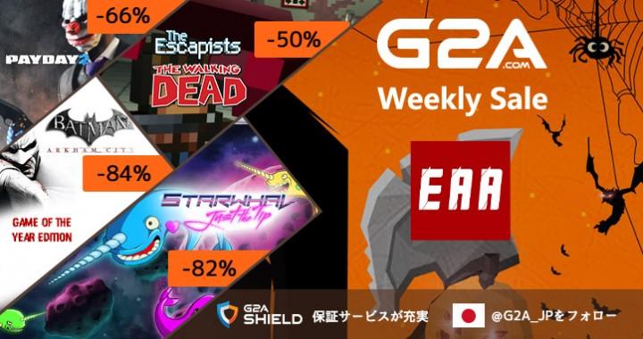 G2A:週末ウィークリセール開催、『CoD:BO3』39%OFFや『Fallout 4』17%OFFなど