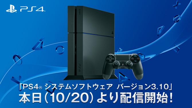 PS4:システムソフトウェア3.10配信、人気ゲーマーや企業をフォロー可能に