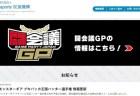 ついに来た:一般社団法人「e-sports 促進機構」誕生