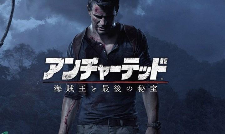 『アンチャーテッド 海賊王と最後の秘宝』が盗難の被害、吉田修平氏がネタバレ注意を呼びかけ
