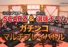 CoD:BO3:「コール オブ デューティ全国大学ゲーム決戦」のTV番組2本、YouTubeで公開