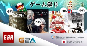 G2A:新ゲーム祭り開催、『Fallout 4』35%OFFや『R6S』55%OFFなど