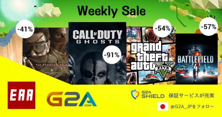G2A:週末ウィークリセール開催、『CoD:Ghosts』91%OFFや『Fallout 4』37%OFFなど