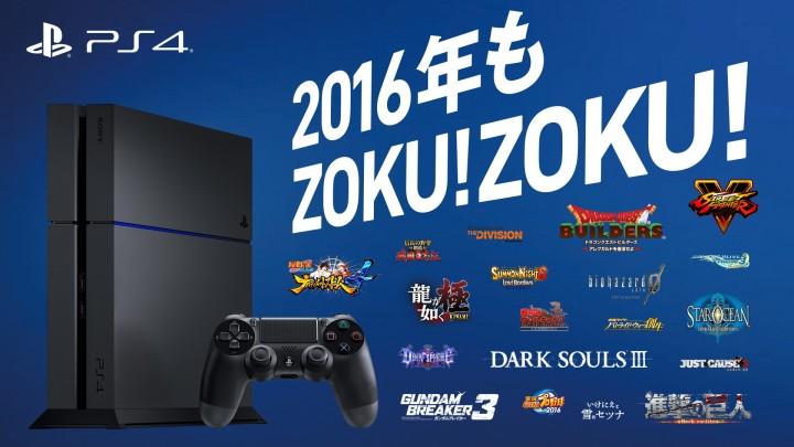 近日発売の注目PS4タイトルを一挙紹介、全編ラップの異色公式映像