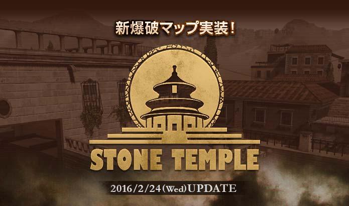 AVA:新爆破マップ「STONE TEMPLE」公開、戦車で戦う新モード「BATTLE TANK」を3月配信