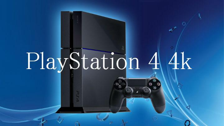 噂:新型PS4「PlayStation 4K」、発表は10月で現行機と互換アリ?