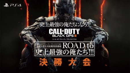 CoD:BO3:「全国大学生対抗戦」決勝大会の特別番組、本日TOKYO MXで放送