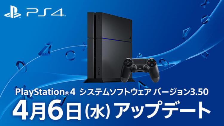 PlayStation 4へ「システムソフトウェアバージョン3.50」本日配信、PC/Macでリモートプレイが可能に