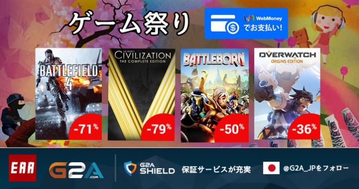 G2A:新ゲーム祭り開催、『オーバーウォッチ』39%OFFや『バトルボーン』50%OFFなど