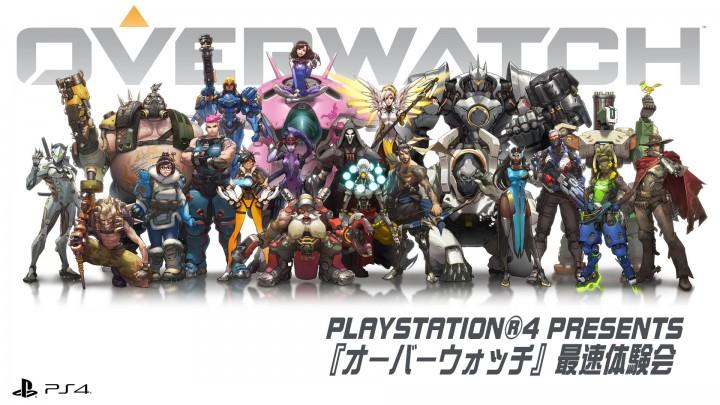オーバーウォッチ:日本語版の国内最速体験会、4月24日(日) に生放送
