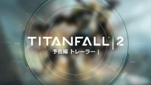 『タイタンフォール 2』正式発表、ティザー動画と公式サイト公開(PS4,X1,PC)