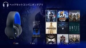 PS4®「ヘッドセットコンパニオンアプリ」