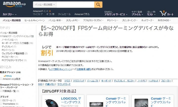 Amazonが「FPS向けゲーミングデバイス」セール開催、FPS関連デバイスが最大20%OFF