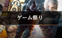G2A:新ゲーム祭り開催、『Black Ops 3』25%OFFや『DOOM』50%OFFなど