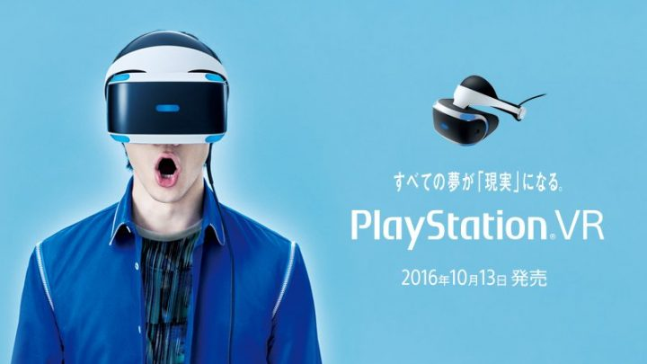 「PlayStation VR」の発売日が10月13日に決定、ローンチタイトルは50本で価格は4万4980円