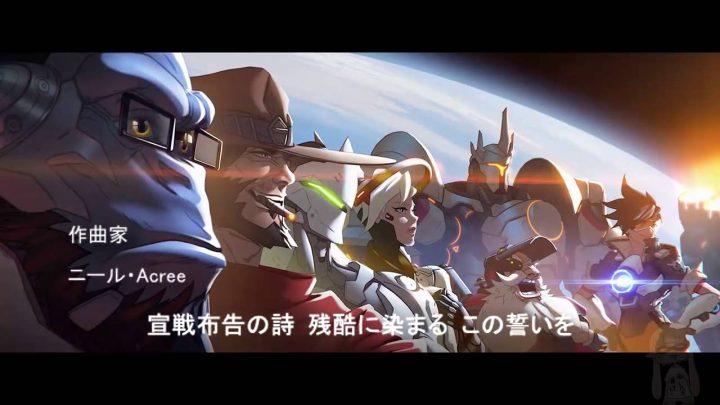 オーバーウォッチ:高品質な「アニメ風オープニング」登場、海外コミュニティ絶賛