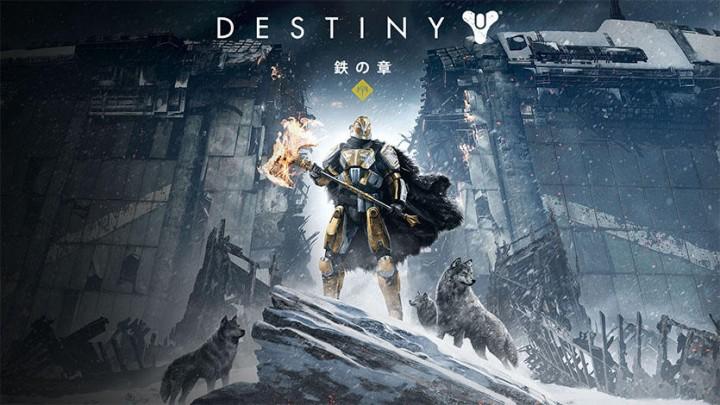 "Destiny:拡張コンテンツ「鉄の章」の先行予約販売開始、特典に""鉄のギャラルホルン"""