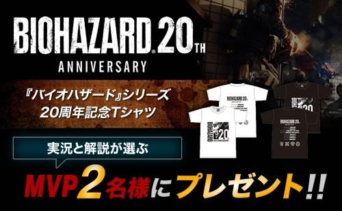 バイト大会商品20周年Tシャツ-S (1)