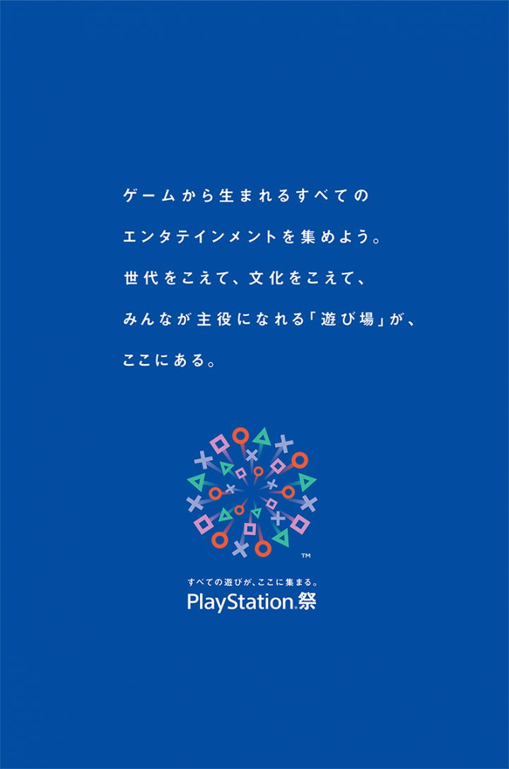 PlayStation 祭り