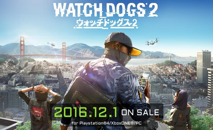 日本版『ウォッチドックス 2』の発売日は12月1日、ゲームプレイを含む3本のトレーラー公開