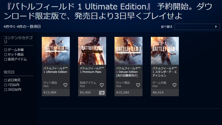 BF1:『バトルフィールド 1 Ultimate Edition』と「Premium Pass」、国内PS Storeでも予約受付開始