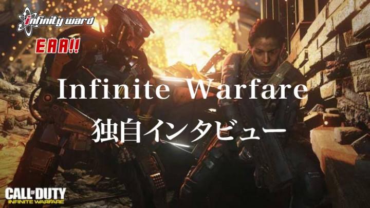 Infinity Ward インタビュー:『CoD:IW』にかける熱い想い