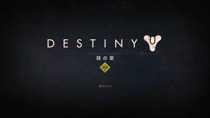 Destiny: 『鉄の章』含む大規模アップデート2.4配信、大幅な武器調整やクルーシブルの報酬制度の変化など