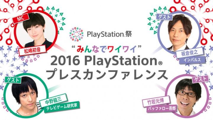 """「""""みんなでワイワイ"""" 2016 PlayStation プレスカンファレンス」生放送、9月13日15時より開始"""