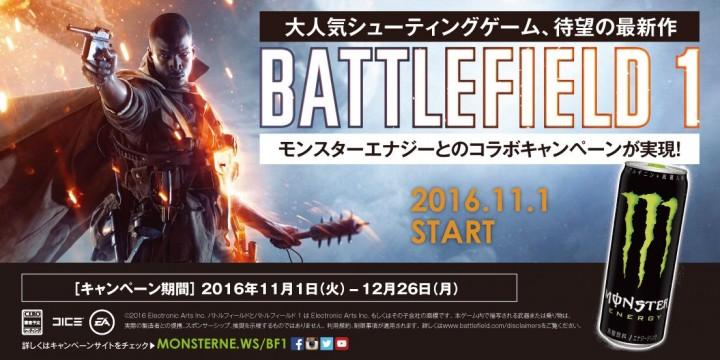 BF1: バトルパックが貰えるモンスターエナジーとの「コラボ缶」正式発表、PS4が当たる抽選も