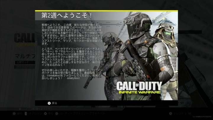 CoD:IW:第2期ベータテストが1日早く開始、新ゲームモード「Frontline」とマップ「ターミナル」開放