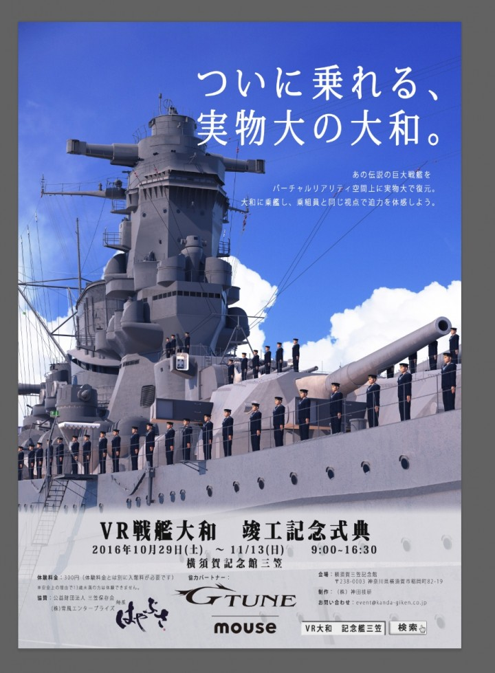 vr_yamato-qs