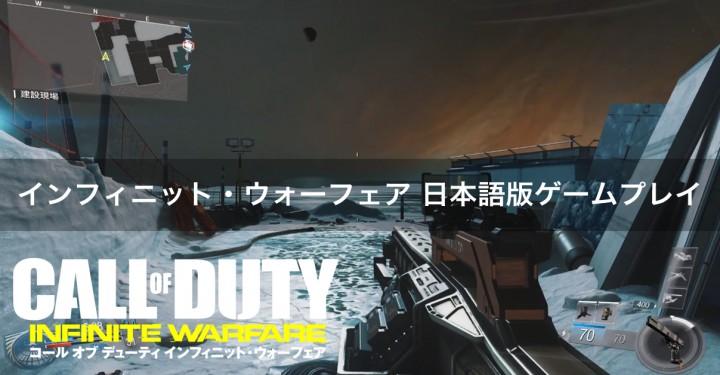 日本版『CoD:IW』マルチプレイ動画&インプレッション