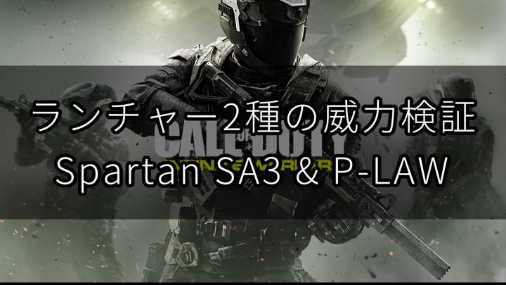 CoD:IW:ランチャー2種(Spartan SA3 & P-LAW)の威力検証動画を公開