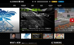 PCゲーム特化の新メディア「ALIENWARE ZONE」本日誕生、ALIENWAREのゲーミングノートPCプレゼント(3名)【PR】