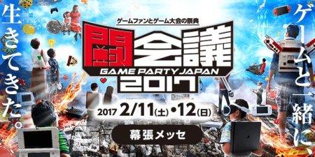 ゲームの祭典「闘会議2017」で『R6S』と『オーバーウォッチ』の大会開催決定(PS4)