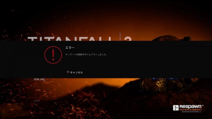 タイタンフォール 2:マルチがプレイできないエラー、「サーバーへの接続がタイムアウトしました」問題発生中 [追記]