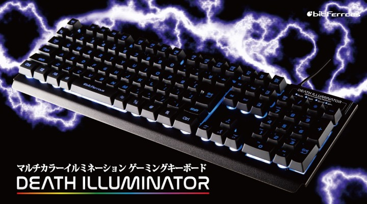 PC FPSゲーム入門に最適なゲーミングキーボード「デスイルミネーター」発表、わずか2980円
