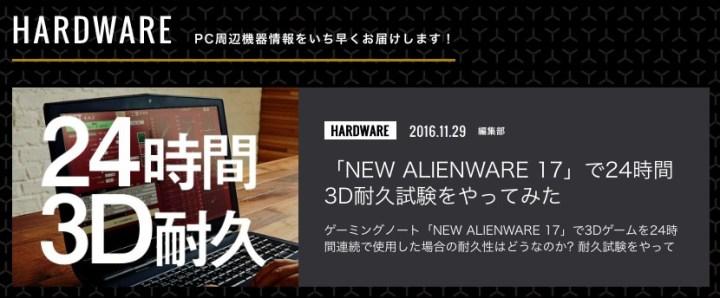 alienwarewarezone
