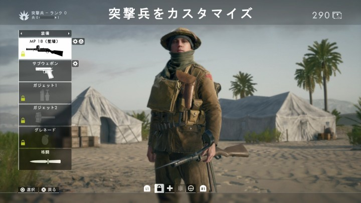 bf1-line-of-sight