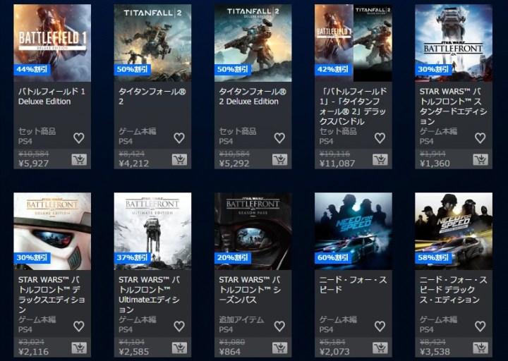 PS Store: 『バトルフィールド 1』や『タイタンフォール 2』などが最大60%OFF、「EA New Year セール 第1弾」開催