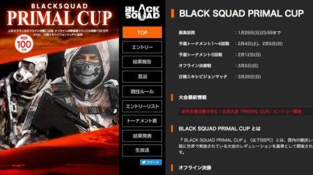 """優勝チームは""""100万円"""" 『BLACK SQUAD』の初代王者決定戦「PRIMAL CUP」開催"""