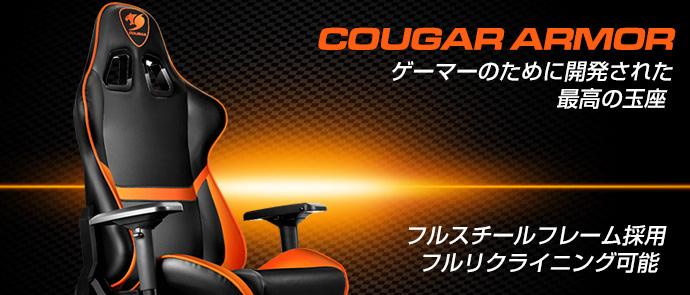 ゲーマーのために産まれた最高の玉座:ゲーミングチェア「COUGAR Armor Gaming Chair」が2月3日発売