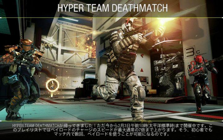 CoD:IW: ペイロード溜まりまくりの「Hyper Team Deathmatch」開始、最大通常の7倍速度でチャージ