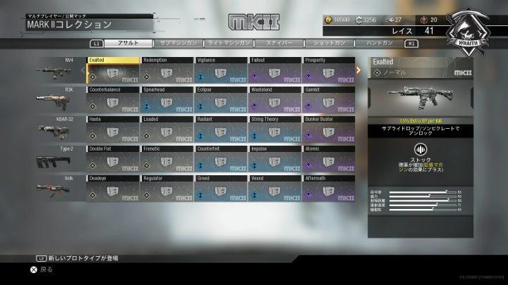 """CoD:IW:アップデート1.09、新武器パーク""""不朽""""を含む新武器やアクセサリーなどが追加"""