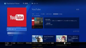 PS4-YouTube-1.10