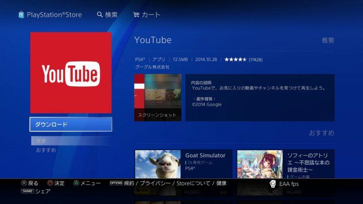 PS4のYouTubeアプリがアップデート、PS VRで360度動画視聴が可能に(参考動画あり)