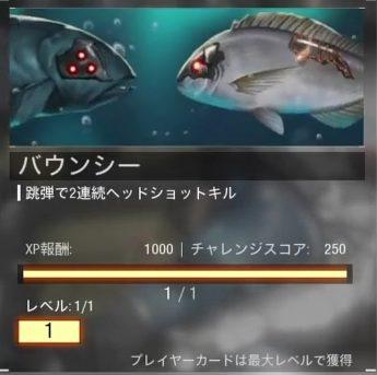CoD:IW: 激ムズチャレンジ「スペシャルオプス」