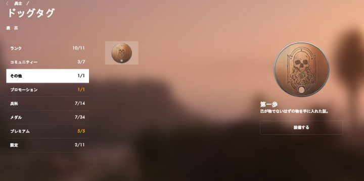 BF1:イースターエッグ「第一歩」ドッグタグの解除方法