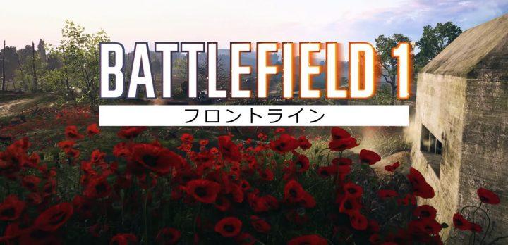 BF1:ゲームモード「フロントライン」の魅力を語る。初心者にもお勧めのスピーディなモード