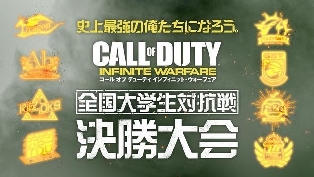 CoD:IW:決勝進出8チームの愉快な紹介PVが公開、決勝戦は3月12日